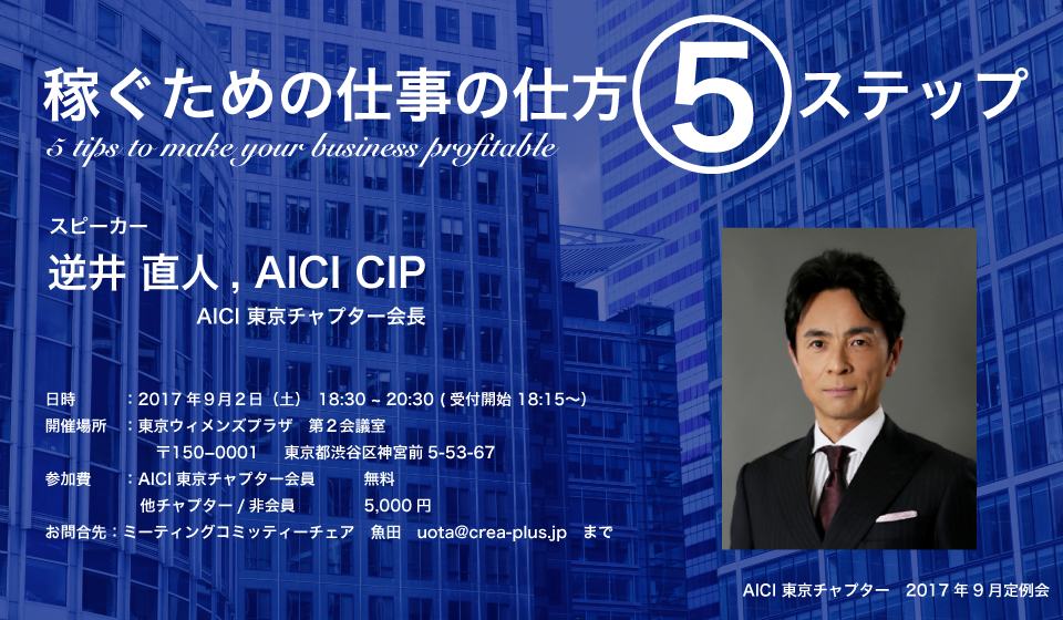 AICI9月定例会フライヤー